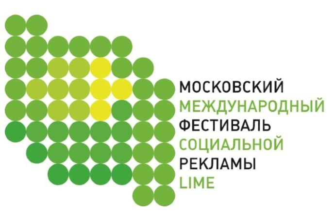 Международный фестиваль социальной рекламы икоммуникаций LIME