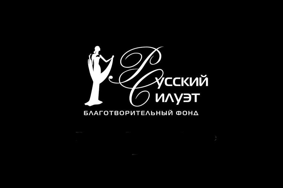Международный конкурс молодых дизайнеров «Русский Силуэт» 2019-2020гг.