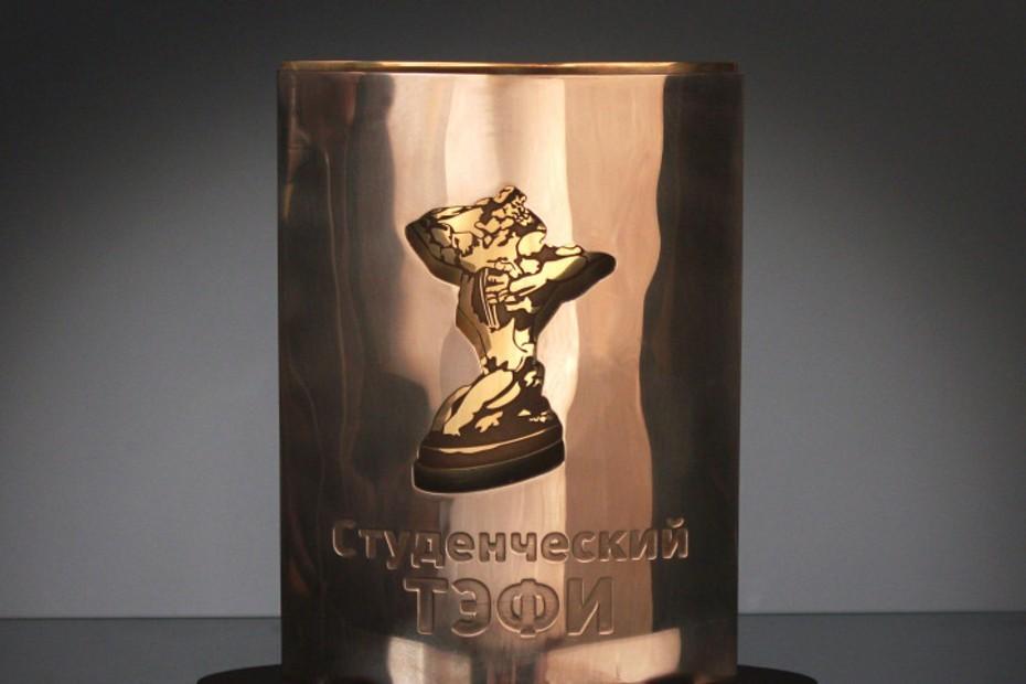 Всероссийский телевизионный конкурс «СТУДЕНЧЕСКИЙ ТЭФИ» 2020