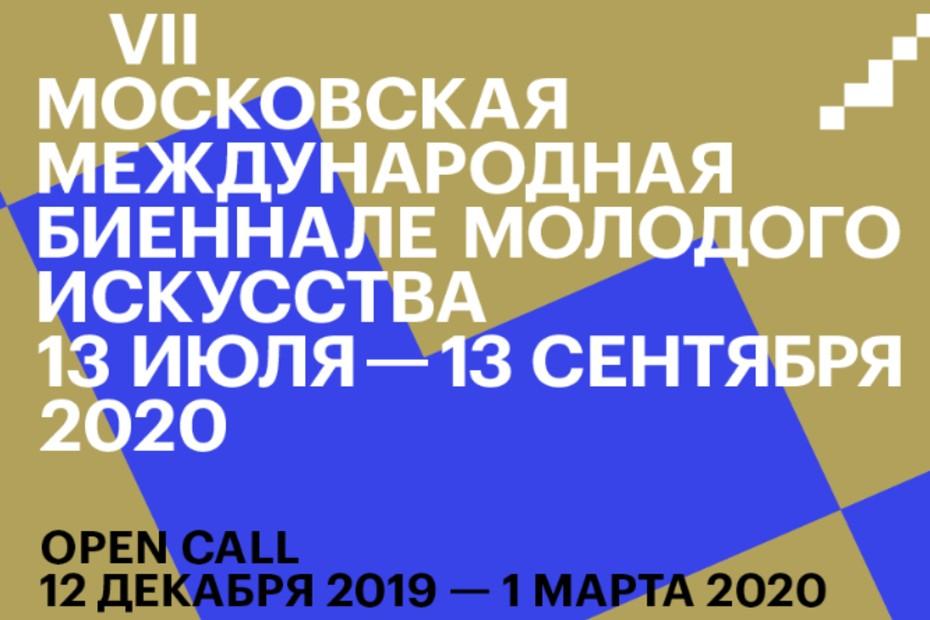 Московская международная биеннале молодого искусства