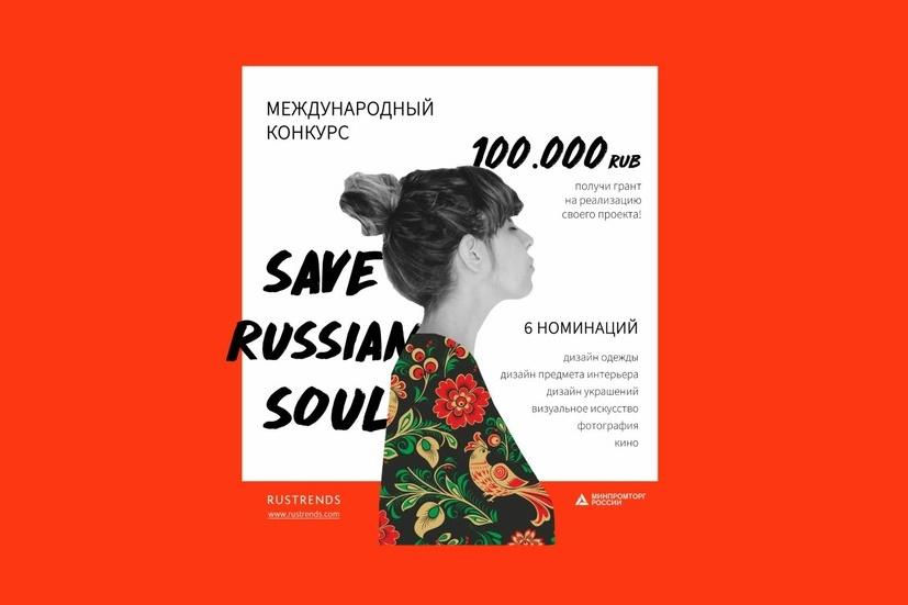 Онлайн-конкурс «SAVE RUSSIAN SOUL»