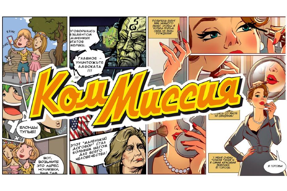 Фестиваль комиксов КомМиссия