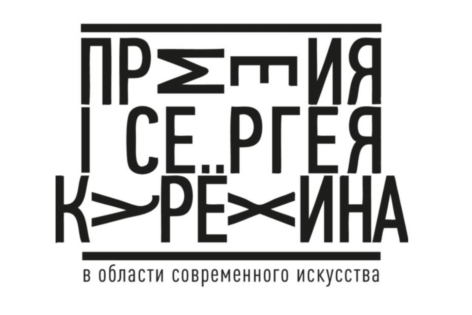 Премия вобласти современного искусства имени Сергея Курёхина за2020 год