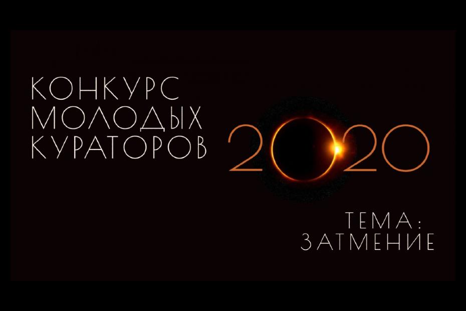 III Всероссийский Конкурс Молодых Кураторов 2020