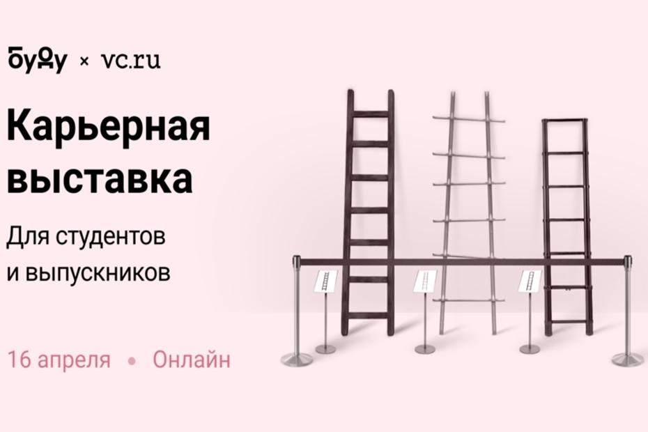 Карьерная выставка
