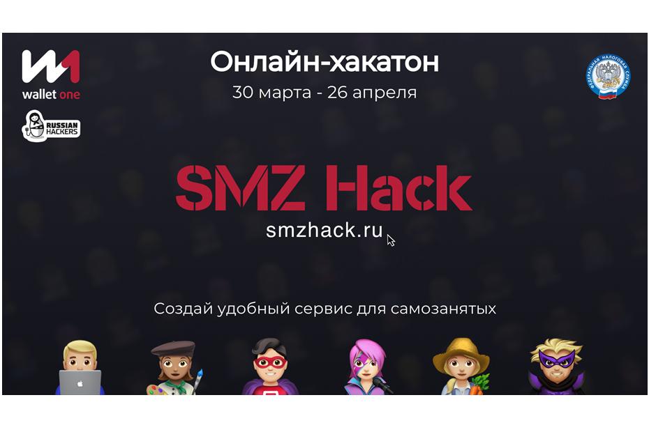 Хакатон SMZ Hack