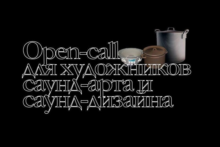 Open call для художников саунд-арта исаунд-дизайна