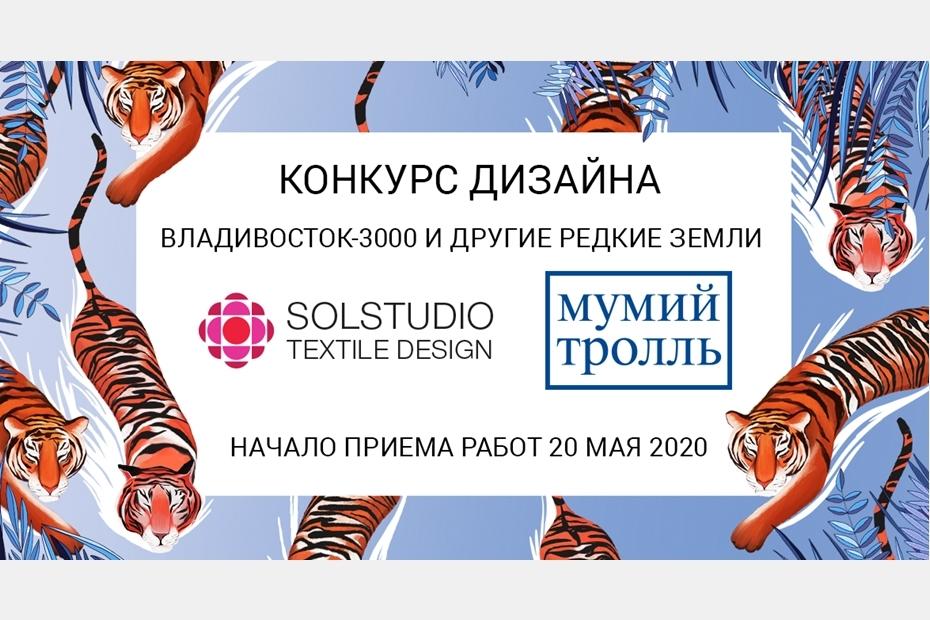 Конкурс текстильного дизайна «Владивосток-3000 идругие Редкие Земли»