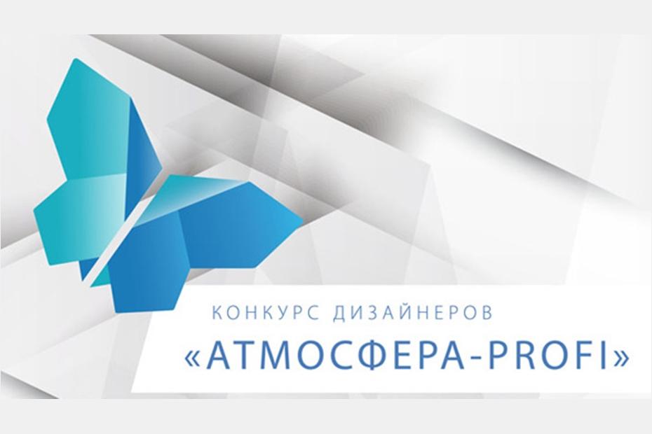 Всероссийский конкурс для начинающих дизайнеров интерьера «АтмосфераPROFI»