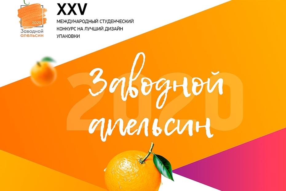 Конкурс упаковки «Заводной апельсин»