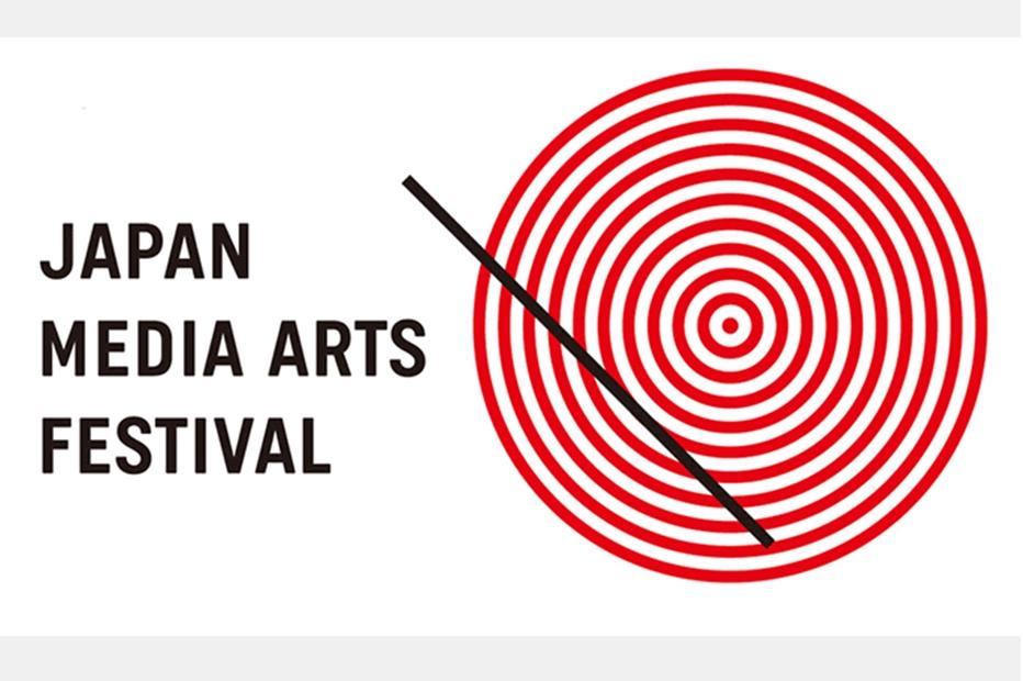 25th Japan Media Arts Festival