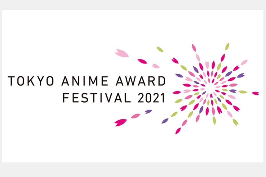 Tokyo Anime Award Festival 2021