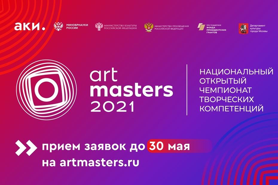 Национальный открытый чемпионат всфере творческих компетенций «ArtMasters»