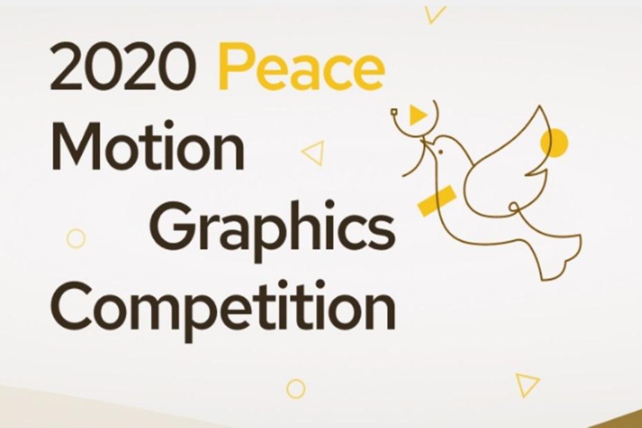 Конкурс моушн-дизайна Sunhak Peace Prize