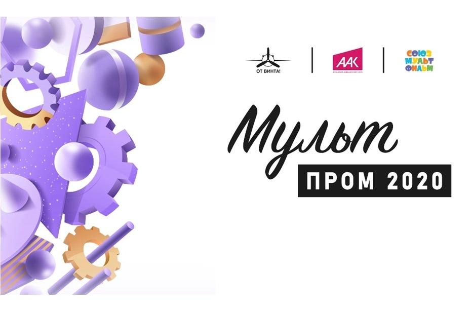 Конкурс научно-популярных анимационных фильмов МУЛЬТПРОМ 2020
