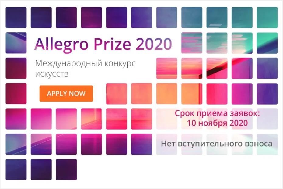 Международный конкурс искусств Allegro Prize