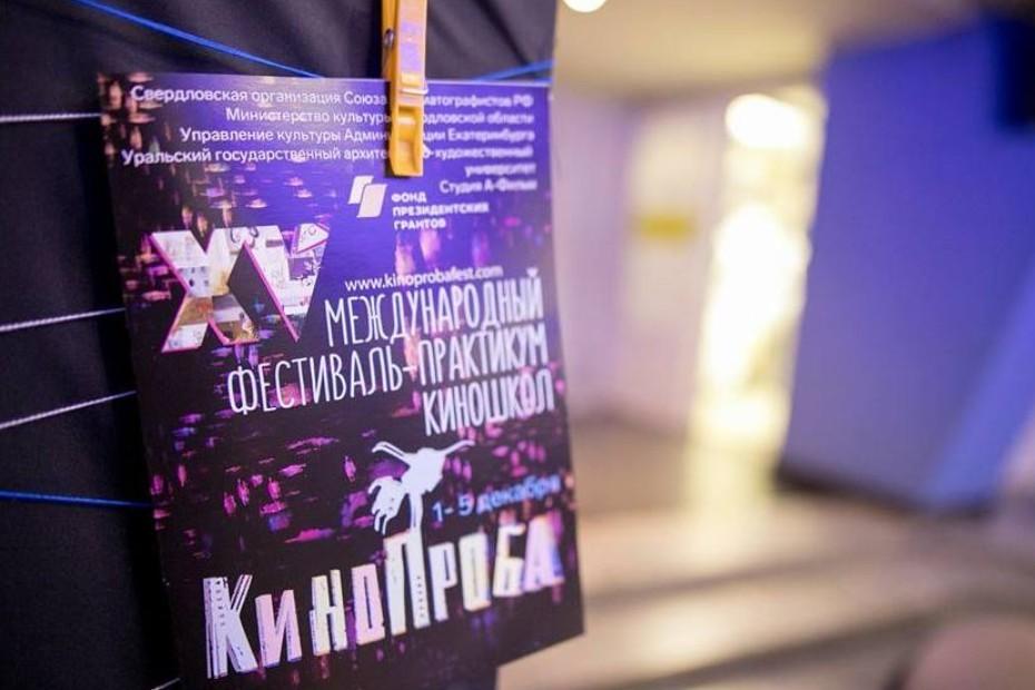 Международный фестиваль-практикум киношкол «Кинопроба»
