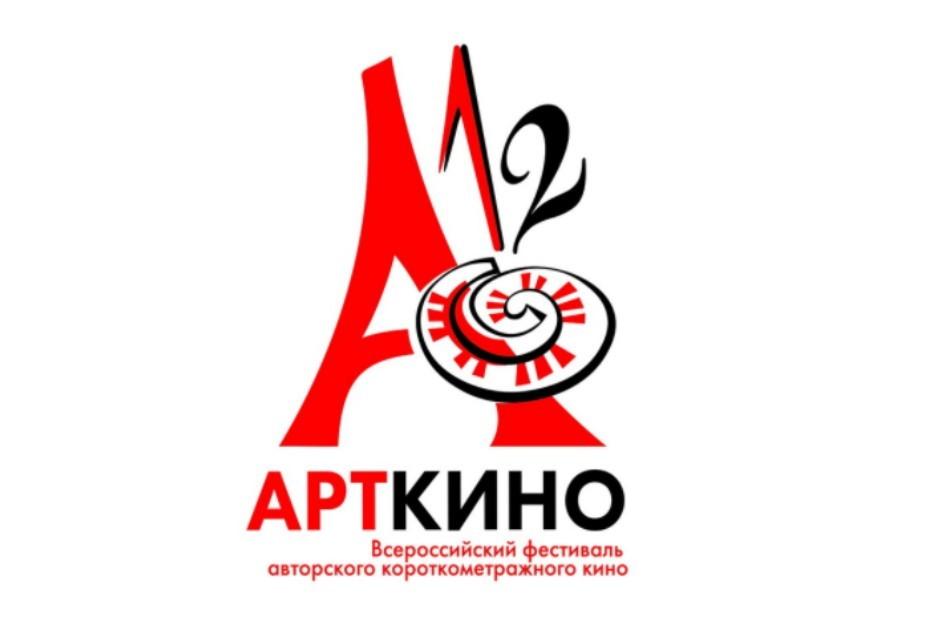 Всероссийский фестиваль авторского короткометражного кино «Арткино»