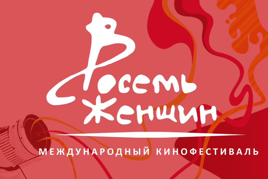 Международный кинофестиваль «8женщин»