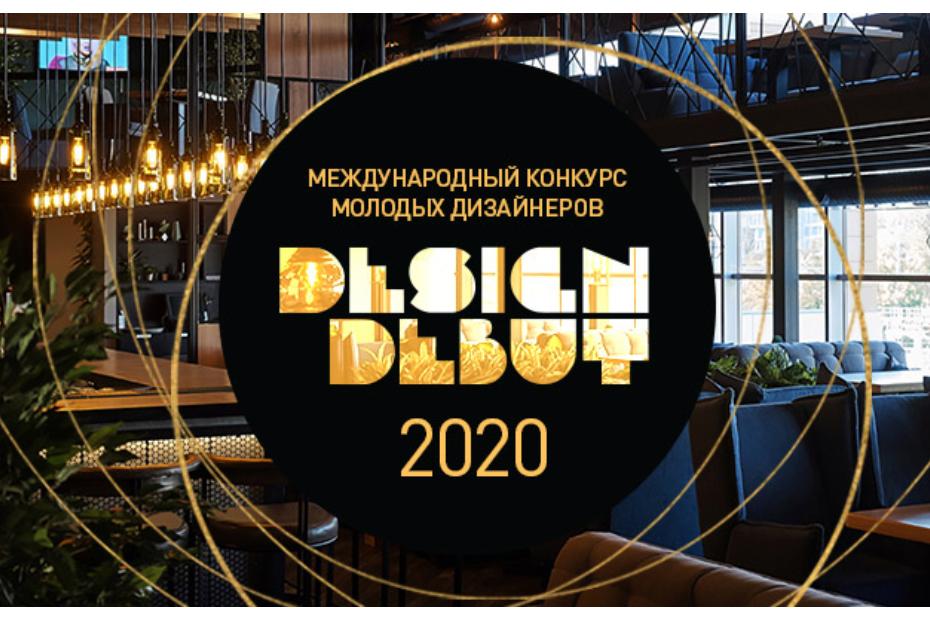 Международный конкурс молодых дизайнеров «Дизайн-Дебют»