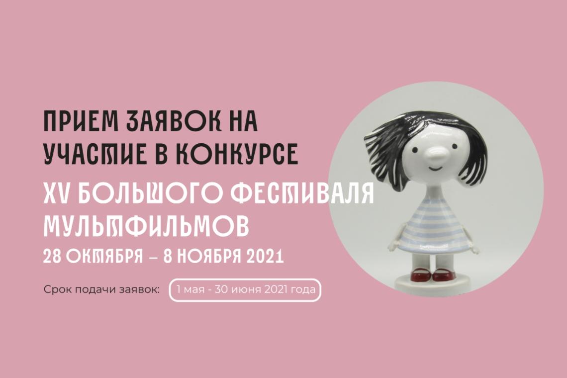 Большой фестиваль мультфильмов (БФМ)
