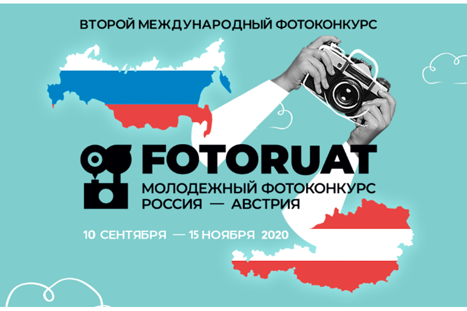 Второй международный Фотоконкурс «FOTORUAT»