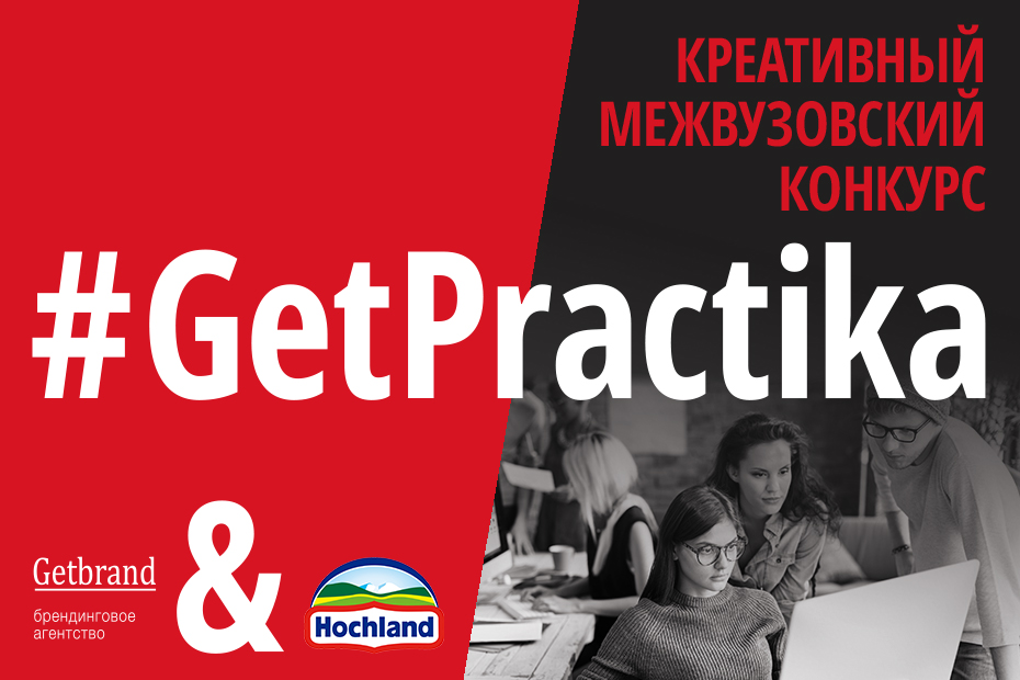 Межвузовский конкурс GetPractika откомпании Hochland