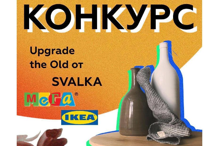 Конкурс Upgrade the Old отSVALKA, МЕГА иIKEA