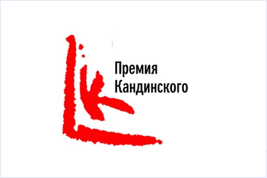 13-я Премия Кандинского
