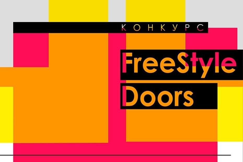 Конкурс дизайн-концепций дверей нового поколения FreeStyle Doors