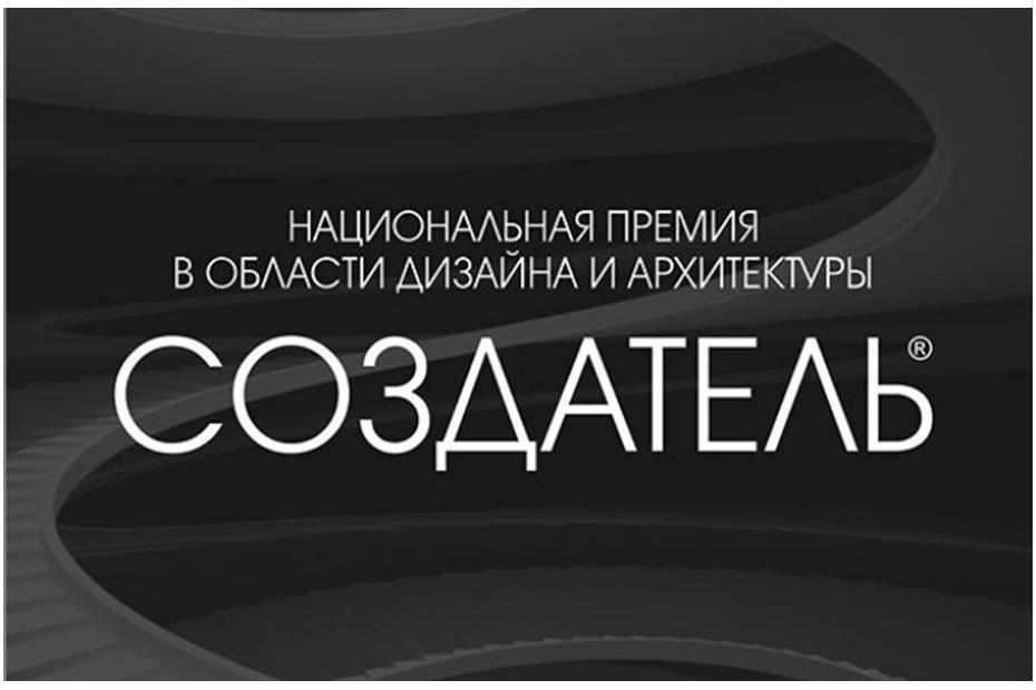 Национальная премия вобласти дизайна иархитектуры «Создатель»