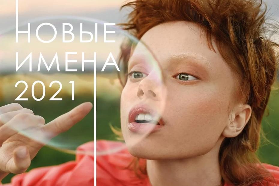 Fashion Collection Новые имена 2021