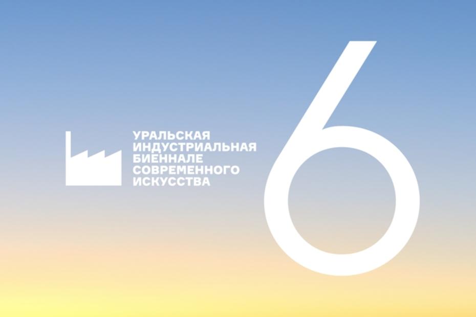 Open call Уральской индустриальной биеннале