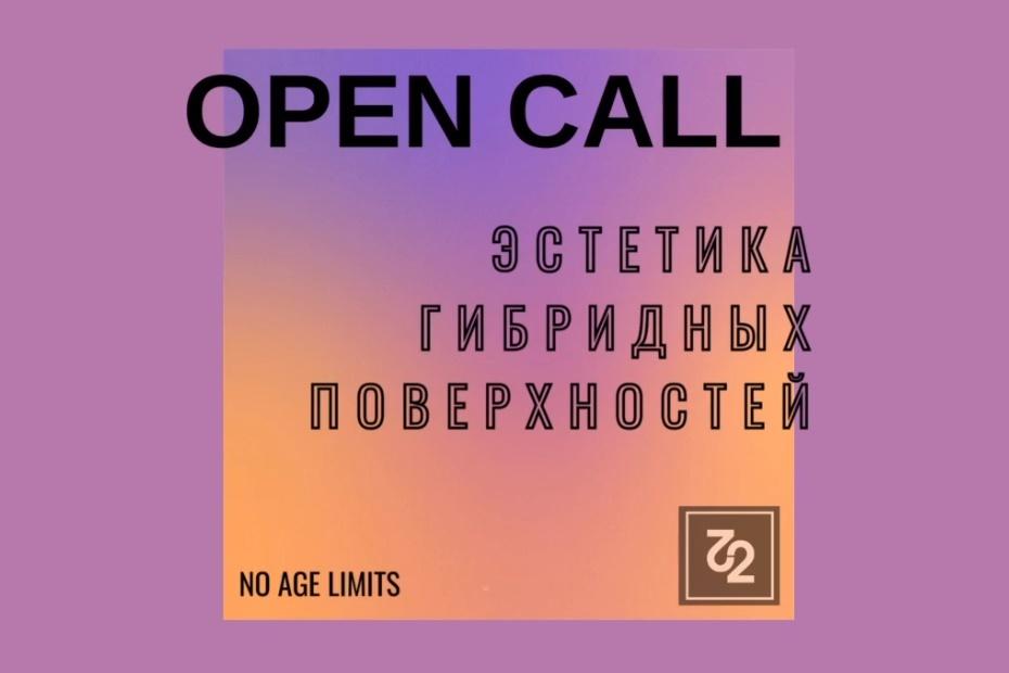 Open call научастие ввыставке «Эстетика гибридных поверхностей»