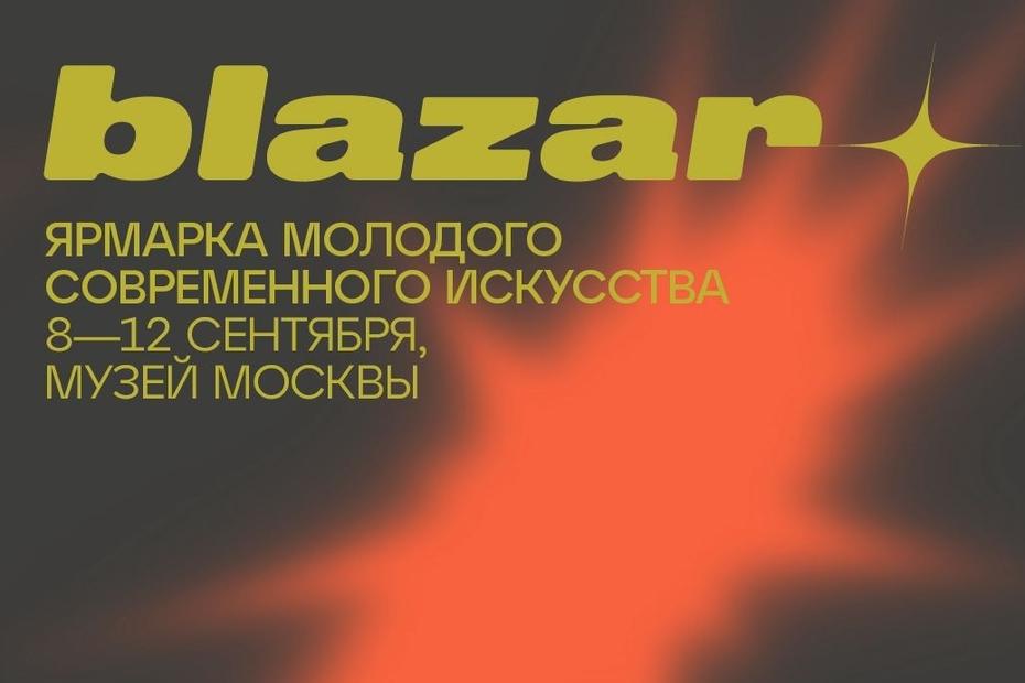 Blazar young art fair 2021