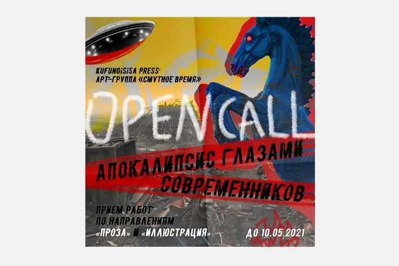 Open call «Апокалипсис глазами современников».