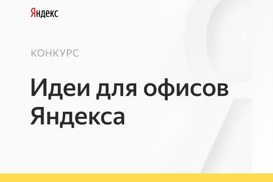 Конкурс идей для офисов Яндекса