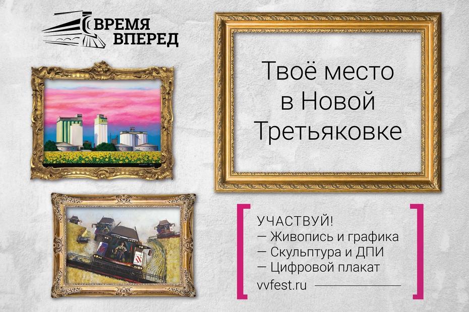 Фестиваль идейного позитивного искусства «ВРЕМЯ, ВПЕРЕД!»