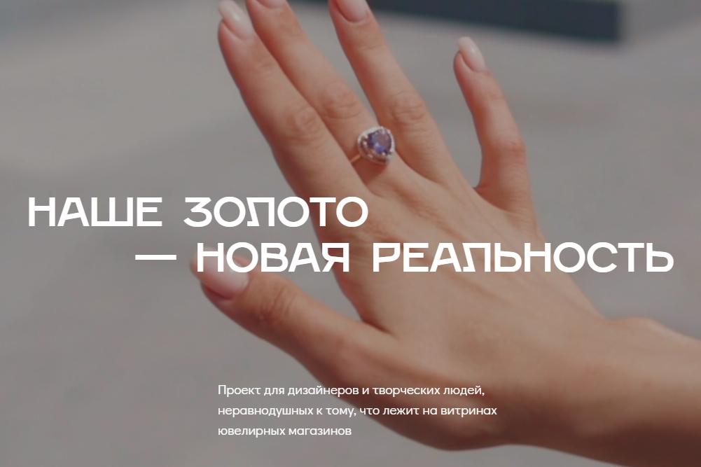 Творческий конкурс насоздание ювелирных украшений «НАШЕ ЗОЛОТО— НОВАЯ РЕАЛЬНОСТЬ»