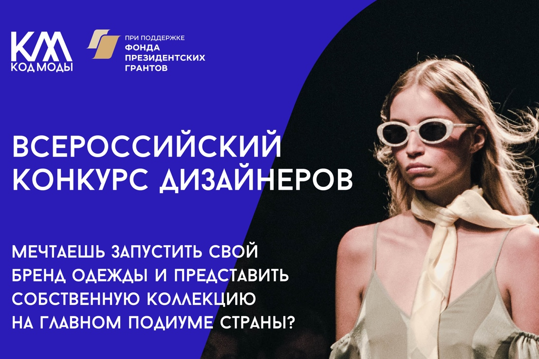 Всероссийский конкурс дизайнеров «Код моды»