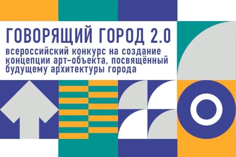 Москомархитектура иБюро Никола-Ленивец: всероссийский конкурс «Говорящий город 2.0»