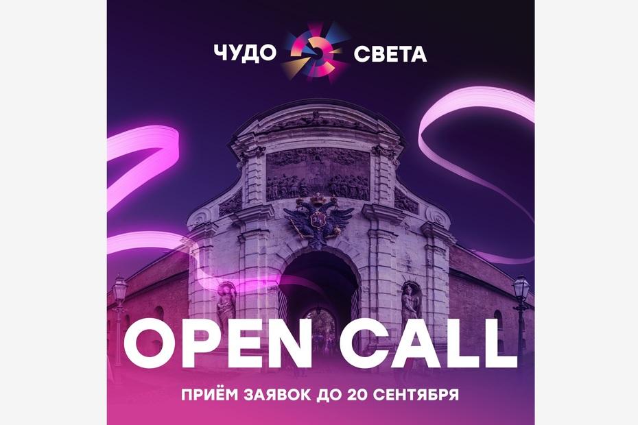 Open call фестиваля «Чудо света» вСанкт-Петербурге