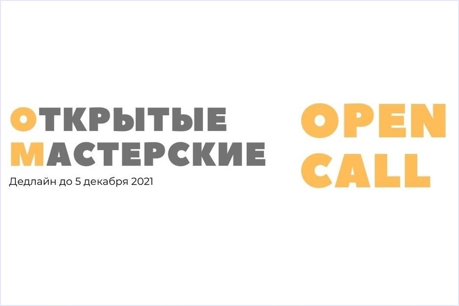 Open Call отОткрытых мастерских для художников разных медиумов.