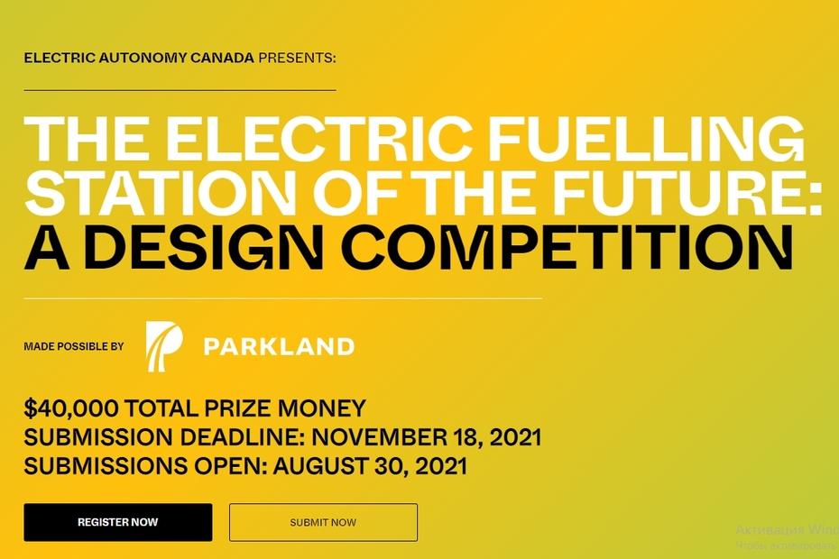 Конкурс насоздание проекта электрической заправочной станции будущего