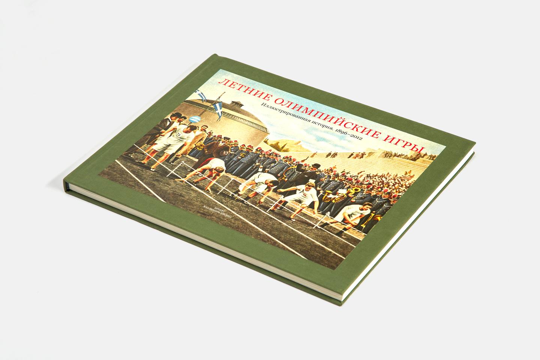 Летние олимпийски игры. Иллюстрированная история 1896-2012, подарочная книга для компаний