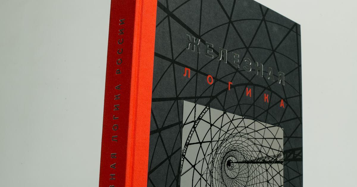 Книга издательства Школы дизайна— лауреат книжной премии