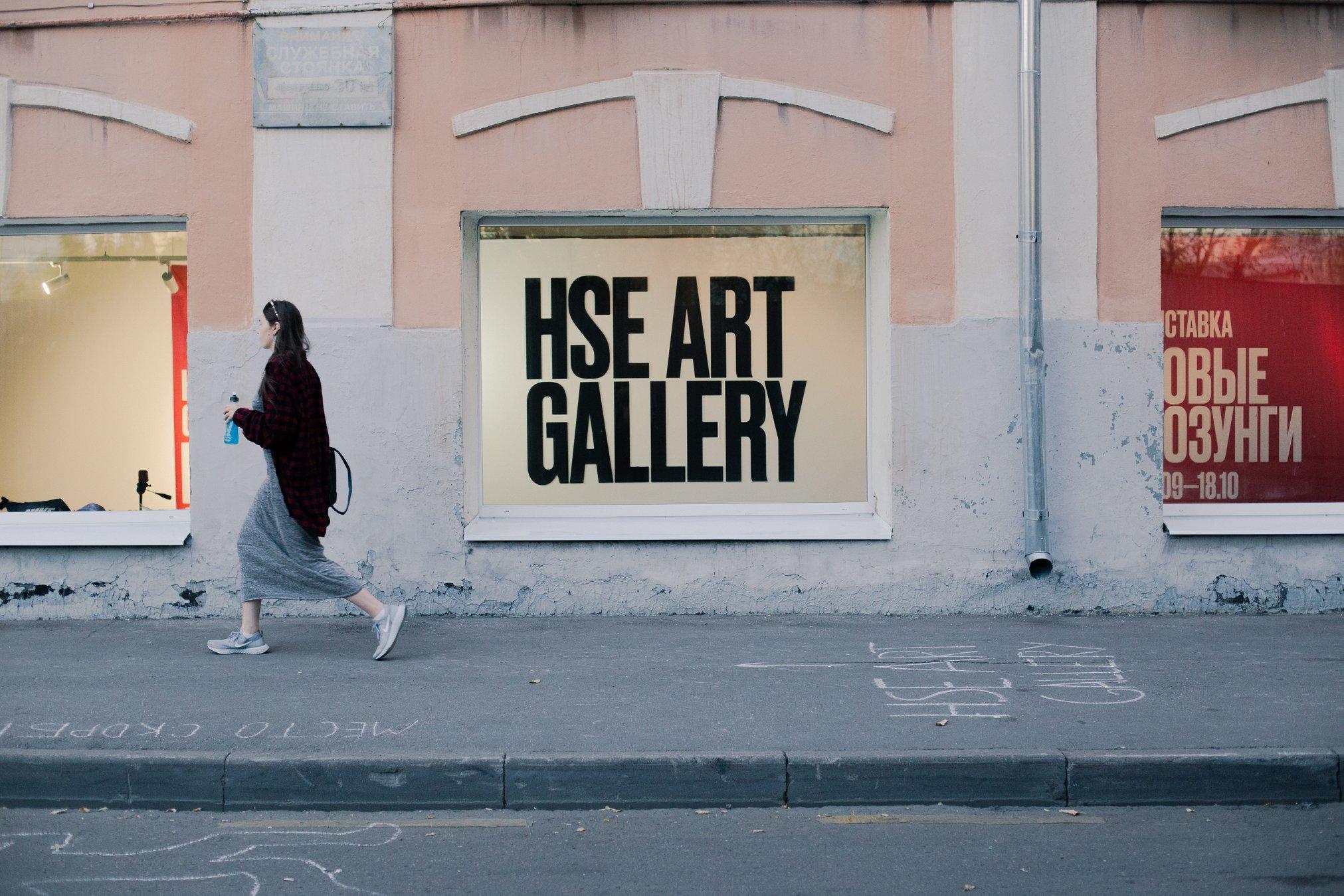 Школа дизайна ВШЭ открыла галерею современного искусства