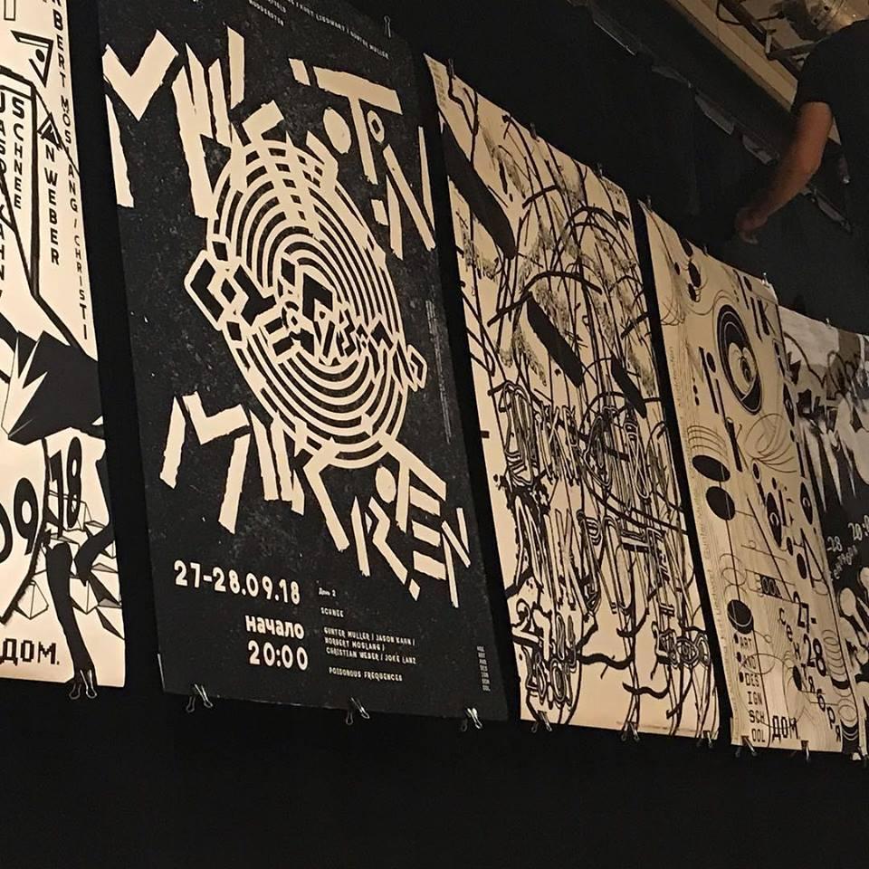 Плакаты наших первокурсников— навыставке вцентре «ДОМ»