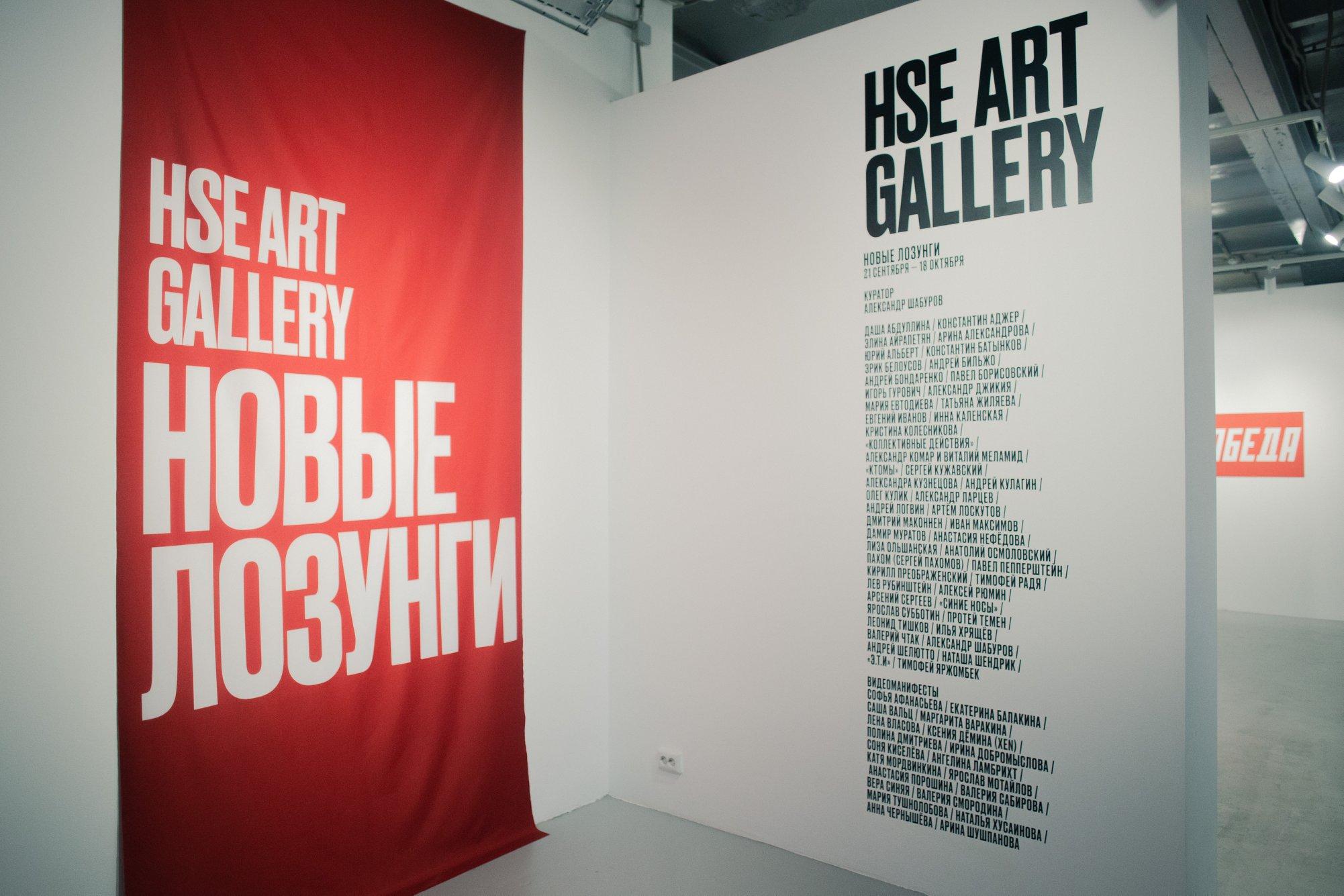 HSE Art Gallery продлевает выставку «Новые лозунги»