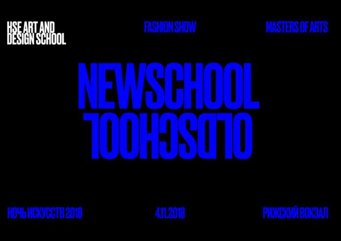 Модный показ магистров Школы дизайна врамках «Ночи искусств»
